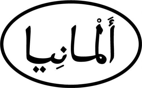"""Aufkleber """"D-Schild"""" auf arabisch braun"""