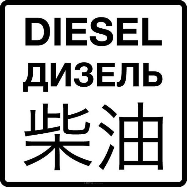 Diesel Aufkleber 3-sprachig, Version 2 weiß